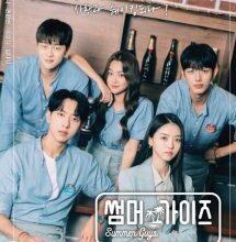 0jERk 4f 215x300 1 215x220 - دانلود قسمت 11 سریال کره ای بچه های تابستان Summer Guys 2021