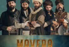 20210413 143017 848x1024 220x150 - دانلود سریال ترکی Mavera ( ماوراء ) با زیرنویس فارسی چسبیده