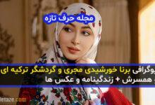 berna khorshidi 3 220x150 - بیوگرافی «برنا خورشیدی» مجری ترکیه ای و همسرش + علت مهاجرت به ایران و عکس ها