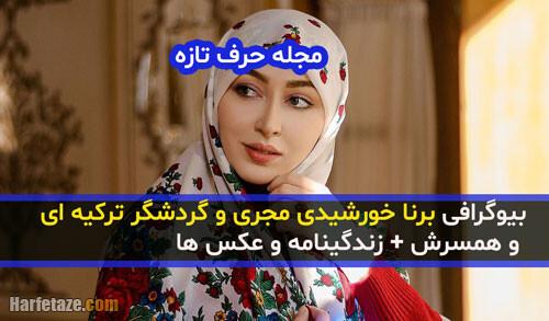 berna khorshidi 3 - بیوگرافی «برنا خورشیدی» مجری ترکیه ای و همسرش + علت مهاجرت به ایران و عکس ها