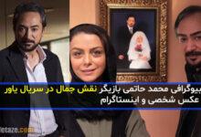 mohammad hatami bazigar naghsh jamal 1 220x150 - بازیگر نقش جمال در سریال یاور کیست بیوگرافی و عکس شخصی