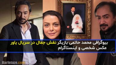 mohammad hatami bazigar naghsh jamal 1 390x220 - بازیگر نقش جمال در سریال یاور کیست بیوگرافی و عکس شخصی