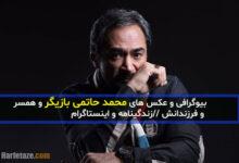mohammad hatami harfetaze com 4 220x150 - محمد حاتمی | بیوگرافی محمد حاتمی (بازیگر) و همسر و فرزندانش + خانواده و فیلم شناسی