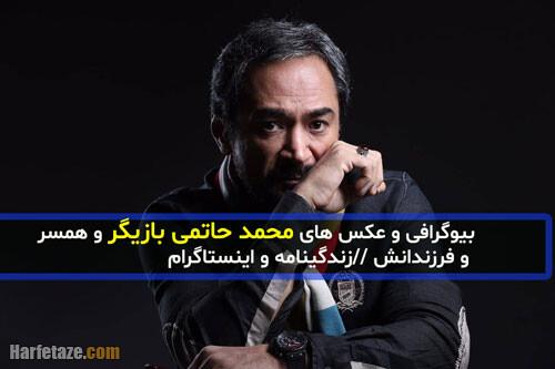 mohammad hatami harfetaze com 4 - محمد حاتمی   بیوگرافی محمد حاتمی (بازیگر) و همسر و فرزندانش + خانواده و فیلم شناسی