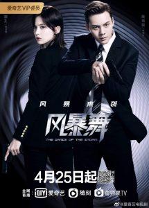 0JOW7 4f 215x300 1 - دانلود قسمت 38 سریال چینی رقص طوفان The Dance of the Storm