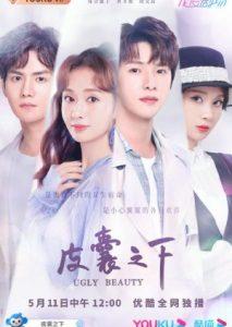 1jBY5 4c 213x300 1 - دانلود قسمت 12 سریال چینی زیبای زشت Ugly Beauty 2021
