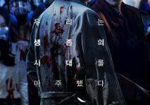 400168200261 220145 213x300 1 213x150 - دانلود قسمت 5 سریال کره ای گودال تاریک Dark Hole 2021