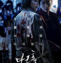 400168200261 220145 213x300 1 213x220 - دانلود قسمت 5 سریال کره ای گودال تاریک Dark Hole 2021