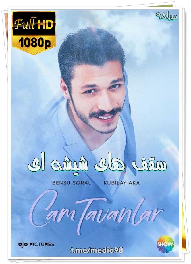 Cam Tavanlar Dizi Turkish - دانلود سریال سقف های شیشه ای   Cam Tavanlar با زیرنویس فارسی - مدیا98