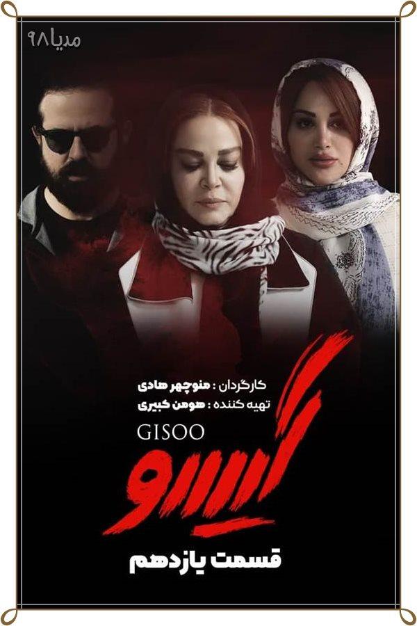 Gisoo E11 - دانلود قسمت یازدهم سریال گیسو   Gisoo Series E11   با لینک مستقیم - مدیا98