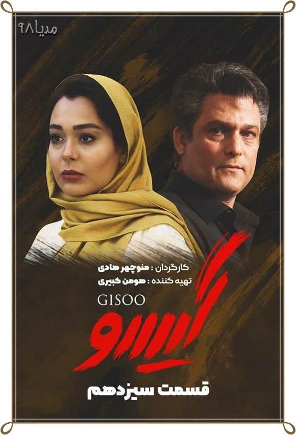 Gisoo E13 - دانلود قسمت سیزدهم سریال گیسو   Gisoo Series E13   با لینک مستقیم - مدیا98