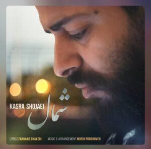 Kasra Shojaei Shomal 300x296 - دانلود آهنگ چشاتو ببند و فکر کن باهم شمالیم کسری شجاعی