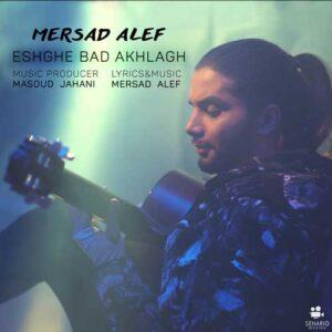 Mersad Alef Eshghe Bad Akhlagh 300x300 - دانلود آهنگ مرصاد الف عشق بد اخلاق خودم بهترین اتفاق خودم