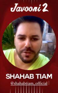 Shahab Tiam Toro Mikham 187x300 - دانلود آهنگ شهاب تیام تورو میخوام