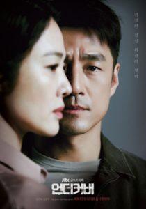 Under Cover 2021 TV series 210x300 1 - دانلود قسمت 12 سریال کره ای مخفی 2021 Undercover