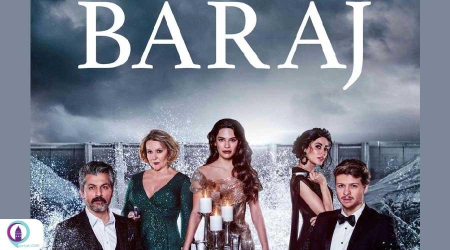 baraj tv pintatiTH - سریال سد | ❤️معرفی سریال ترکی با داستانی متفاوت + تیزر+گالری تصاویر⭐️