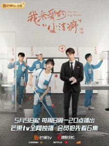 jNLYb 4f 225x300 1 - دانلود قسمت 18 سریال چینی نظافتچی عزیزم Use for My Talent 2021