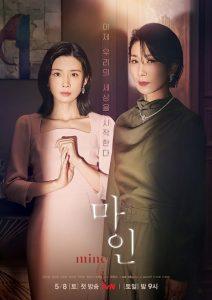 mine 2021 212x300 1 - دانلود قسمت 7 سریال کره ای مال من Mine 2021