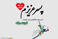 tabrik rooz moalem be dokhtaram va pesaram 1 220x150 - پیامک و متن تبریک روز معلم به دخترم و پسرم با جملات زیبا + عکس نوشته