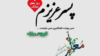 tabrik rooz moalem be dokhtaram va pesaram 1 390x220 - پیامک و متن تبریک روز معلم به دخترم و پسرم با جملات زیبا + عکس نوشته