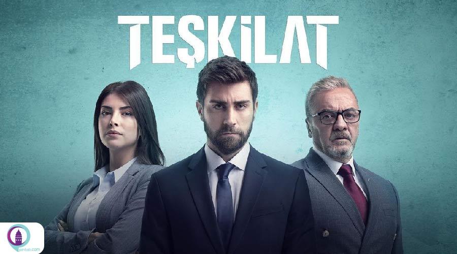 teskilat Tv pintatiTH - سریال تشکیلات   ❤️ معرفی سریال اکشن و درام ترک + تیزر+ گالری تصاویر ⭐️