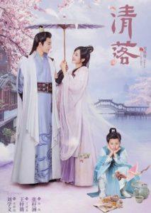 2ApDW 4c 213x300 1 - دانلود قسمت 18 سریال چینی چینگ لو Qing Luo 2021