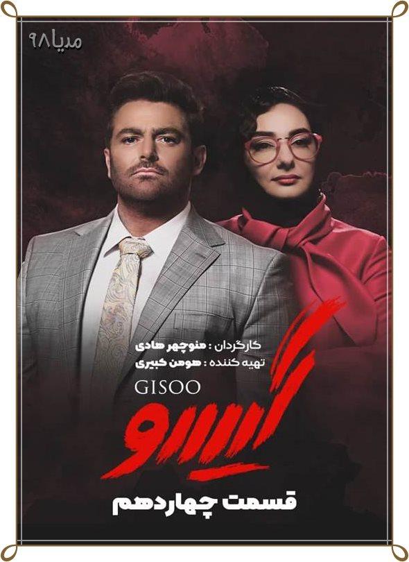 Gisoo E14 - دانلود قسمت چهاردهم سریال گیسو   Gisoo Series E14   با لینک مستقیم - مدیا98