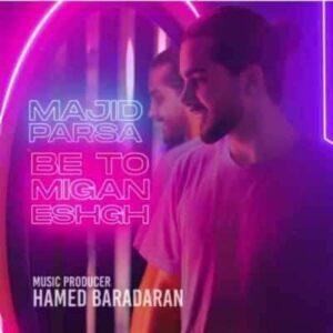 Majid Parsa Be To Migan Eshgh 300x300 - دانلود آهنگ دیوونتم از بس جونم به جون تو بستس مجید پارسا
