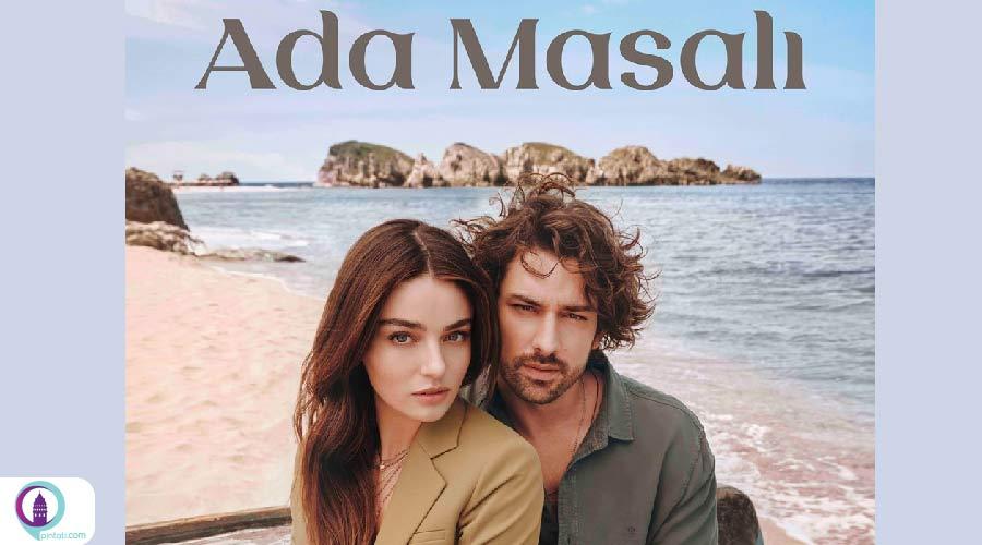 ada masali pintatiTH - سریال داستان جزیره | ❤️ معرفی سریالی تابستانی+ تیزر+ گالری تصاویر⭐️