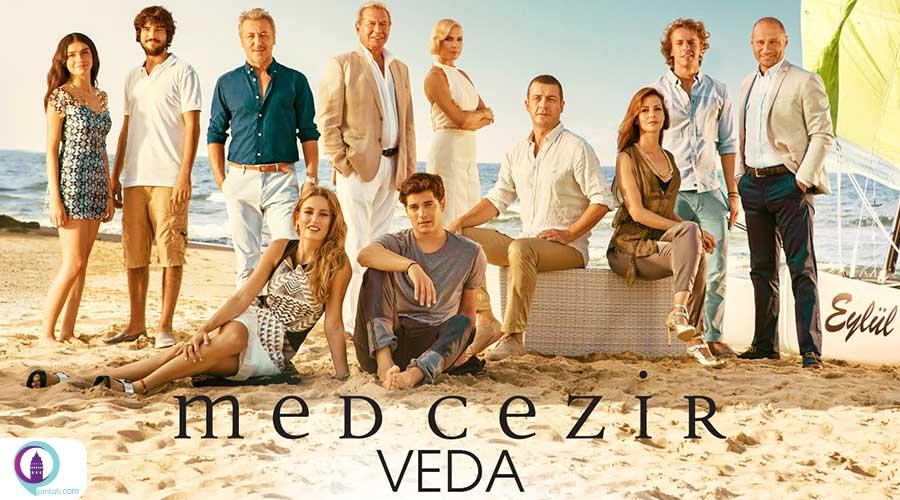 medcezir tv pintatiTH - سریال جزر و مد   ❤️ معرفی سریال ترکی+ تیزر+ گالری تصاویر ⭐️