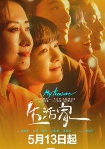 xJ0wr 4c 213x300 1 - دانلود قسمت 1 سریال چینی گنج من My Treasure 2021