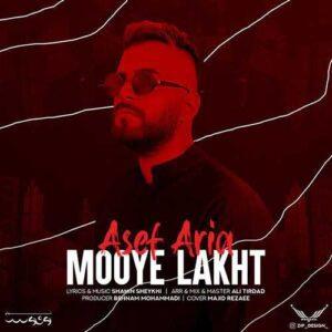 Asef Aria Mooye Lakht 300x300 - دانلود آهنگ صدای تو لالایی منه صدام کن اسممو یادم نره آصف آریا