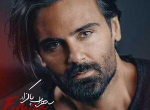 Sohrab Pakzad Emza 300x300 300x220 - دانلود آهنگ تو بمونی یا نمونی دلم از دست رفت سهراب پاکزاد