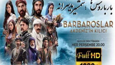 Barbaroslar Akdenizin Kilici 390x220 - دانلود سریال بارباروس ها (شمشیر مدیترانه)   Barbaroslar: Akdeniz'in Kılıcı - مدیا98