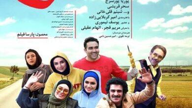 Tak Khal Persian Film FullHD1080P 390x220 - دانلود فیلم سینمایی تکخال | Tak-khal با لینک مستقیم - مدیا98