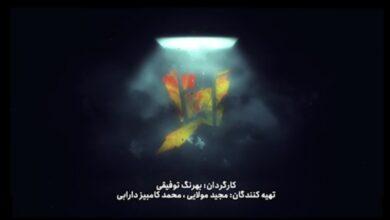 afraaaa 390x220 - سریال افرا قسمت 6 ششم (دانلود و پخش رایگان)